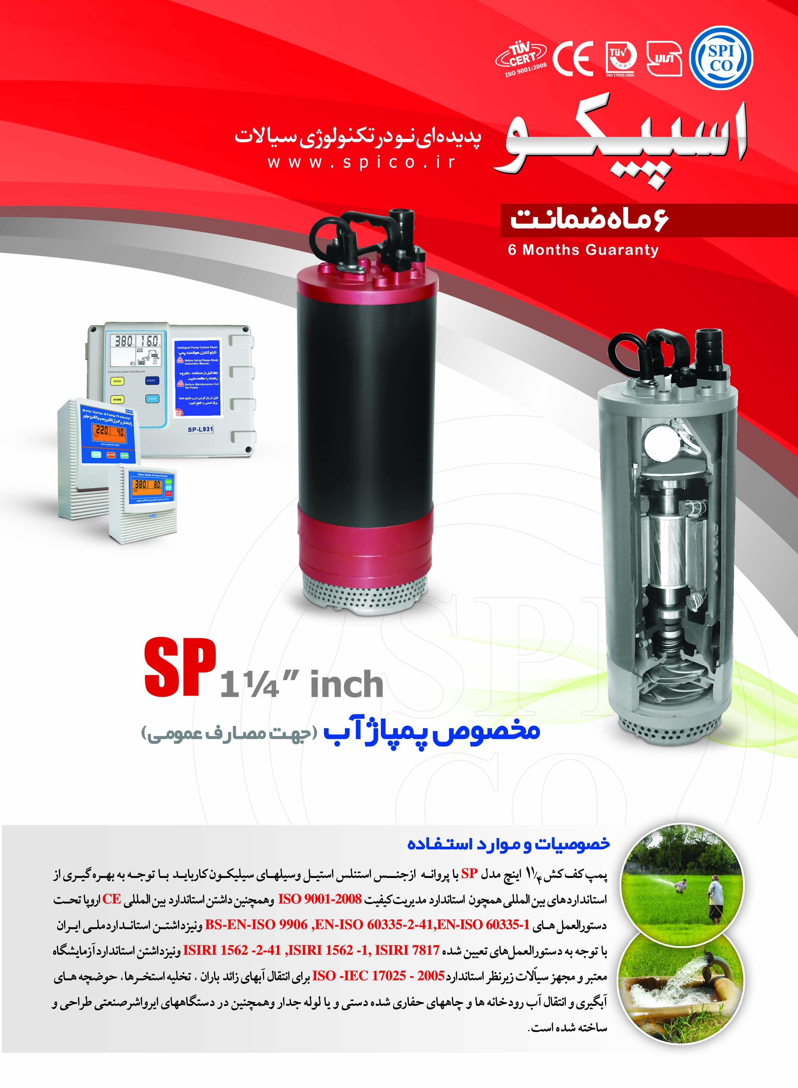 پمپ های کفکش اینچ SP-3